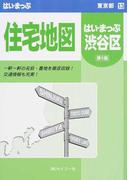 住宅地図渋谷区 第6版