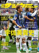 週刊サッカーダイジェスト 2014年11/25号