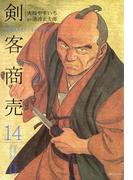 剣客商売 14