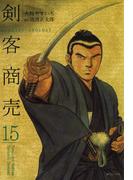 剣客商売 15