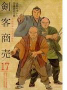 剣客商売 17