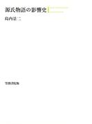 源氏物語の影響史