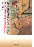 源氏物語は読めているのか 末世における皇統の血の堅持と女人往生