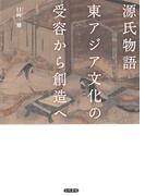 源氏物語 東アジア文化の受容から創造へ