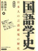 国語学史 日本人の言語研究の歴史 新装版