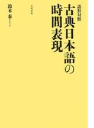 語形対照 古典日本語の時間表現