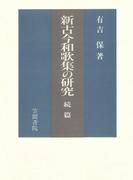 新古今和歌集の研究 続篇