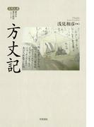 方丈記(【笠間文庫】原文&現代語訳シリーズ)