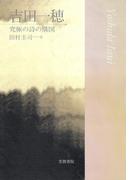 吉田一穂 究極の詩の構図