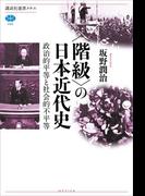 〈階級〉の日本近代史 政治的平等と社会的不平等(講談社選書メチエ)