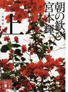 新装版 朝の歓び(上)(講談社文庫)