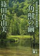 一角獣の繭 建築探偵桜井京介の事件簿(講談社文庫)