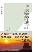 第二の地球を探せ!~「太陽系外惑星天文学」入門~(光文社新書)