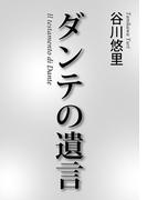 ダンテの遺言(朝日新聞出版)