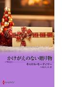 かけがえのない贈り物(クリスマス・ストーリー)
