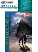 虚飾のピラミッド(シルエット・ラブストリーム)
