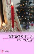 恋に落ちた十二月(クリスマス・ストーリー)