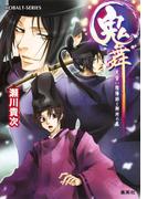 鬼舞1 見習い陰陽師と御所の鬼(コバルト文庫)