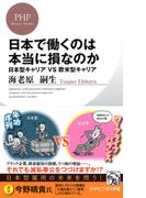 日本で働くのは本当に損なのか(PHPビジネス新書)