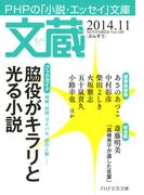 文蔵 2014.11(文蔵)