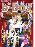 小説b-Boy カラダから始まる恋特集!!(2014年9月号)(小b)