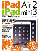iPad Air 2 / iPad mini 3 スタートブック