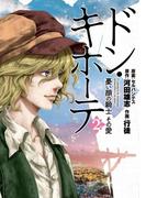 ドン・キホーテ 憂い顔の騎士 その愛 2巻(完)(バンチコミックス)