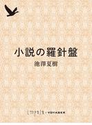 小説の羅針盤(impala e-books)