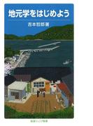 地元学をはじめよう(岩波ジュニア新書)