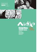 へうげもの TEA FOR UNIVERSE,TEA FOR LIFE. Hyouge Mono(19)