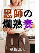 恩師の爛熟妻(愛COCO!)