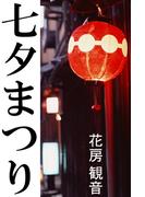 七夕まつり(愛COCO!)