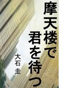 摩天楼で君を待つ(愛COCO!)