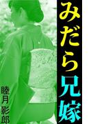 みだら兄嫁(愛COCO!)