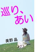 巡り、あい(愛COCO!)