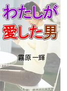 わたしが愛した男(愛COCO!)