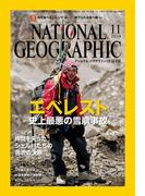 ナショナル ジオグラフィック日本版 2014年11月号