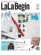 LaLa Begin(Begin1月号臨時増刊 2014-15 WINTER)(Begin)