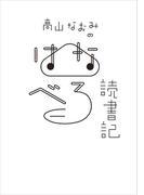 高山なおみのはなべろ読書記(ダ・ヴィンチブックス)