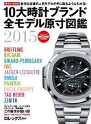 10大時計ブランド全モデル原寸図鑑2015(学研MOOK)