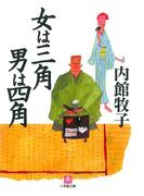 女は三角 男は四角(小学館文庫)(小学館文庫)