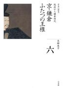 全集 日本の歴史 第6巻 京・鎌倉 ふたつの王権