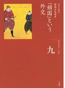 全集 日本の歴史 第9巻 「鎖国」という外交