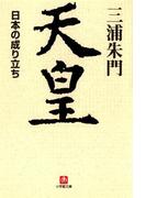天皇 日本の成り立ち(小学館文庫)(小学館文庫)