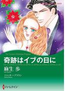年の差ロマンスセット vol.3(ハーレクインコミックス)