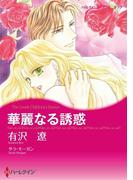 落札された恋セット vol.4(ハーレクインコミックス)