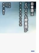 日本語はどのような膠着語か 用言複合体の研究
