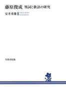 藤原俊成 判詞と歌語の研究
