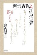 柳沢吉保と江戸の夢 元禄ルネッサンスの開幕