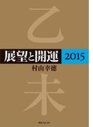 展望と開運2015(角川フォレスタ)